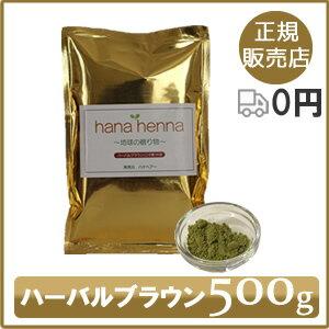 ハナヘナハーバルブラウン(こげ茶)500g