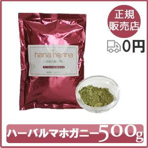 ハナヘナハーバルマホガニー(濃い茶)500g