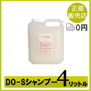 【送料無料/正規品】DO-Sシャンプー詰め替え用4リットル