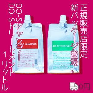 【送料無料/正規品】DO-Sシャンプー&トリートメント1000mlセット