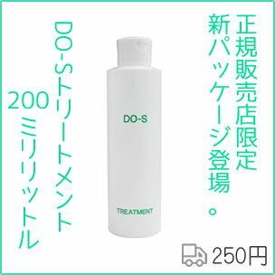【定型外郵便250円】DO-Sトリートメント200ml