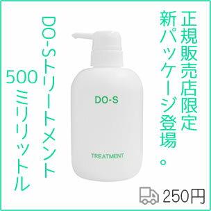 【定型外郵便250円】DO-Sトリートメント500mlボトル