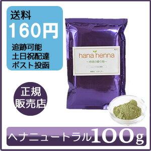 正規販売店【メール便160円】ハナヘナニュートラル(無色)100g