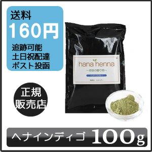 正規販売店【メール便160円】ハナヘナ(インディゴ・ブルー木藍)100g