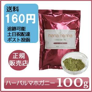 正規販売店【メール便160円】ハナヘナハーバルマホガニー(濃い茶)100g
