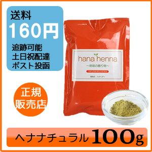 正規販売店【メール便160円】ハナヘナ(ナチュラル)100g