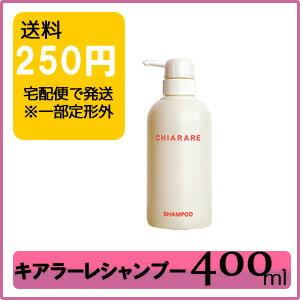 【メーカー認証正規販売店】キアラーレシャンプー400mlボトル