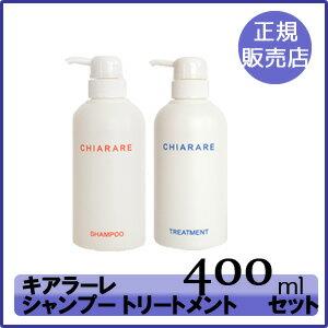【正規販売店限定パッケージ】キアラーレシャンプー&トリートメント400mlセット