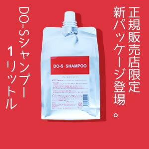 【正規販売店限定パッケージ】DO-Sシャンプー詰め替え用1000ml