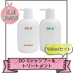 【送料無料/正規品】DO-Sシャンプー&トリートメント500mlセット
