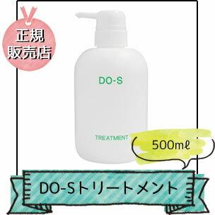 【小型宅配便/送料250円】DO-Sトリートメント500mlボトル