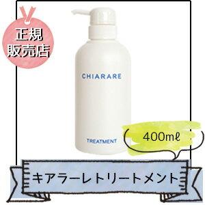 【小型宅配便/送料250円】キアラーレトリートメント400mlボトル
