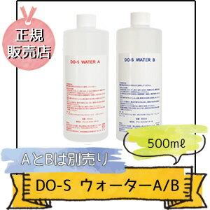 【小型宅配便/送料250円】DO-SウォーターA・B詰め替え用500ml
