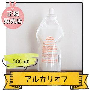 【小型宅配便/送料250円】DO-Sアルカリオフ詰め替え用500ml