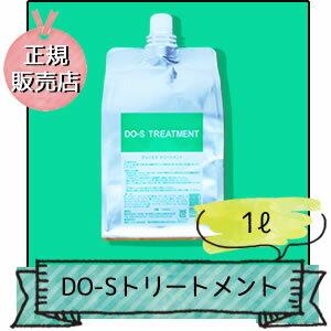 【正規販売店限定パッケージ】DO-Sトリートメント詰め替え用1000ml