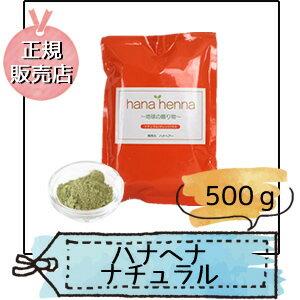 【送料無料】ハナヘナ(ナチュラル)500g