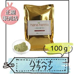 正規販売店【メール便160円】ハナヘナハーバルブラウン(こげ茶)100g