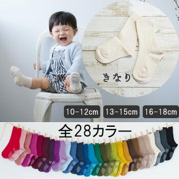 日本製/ベビー・キッズの靴下【きなり】10-12cm/13-15cm/16-18cm おしゃれで人気