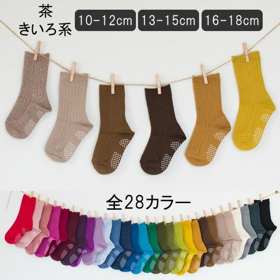 ベビー・キッズの靴下【茶・黄色系】10-12cm/13-15cm/16-18cm おしゃれで人気