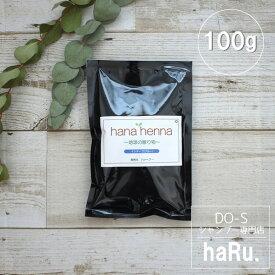 【ハナヘナ/インディゴ】(ブルー木藍)100g/正規販売店/追跡可能メール便150円