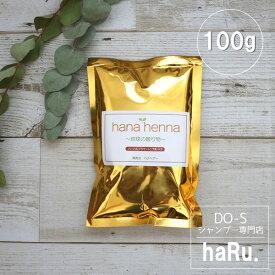 【ハナヘナ/ハーバルブラウン】(こげ茶)100g/追跡可能メール便150円/正規販売店
