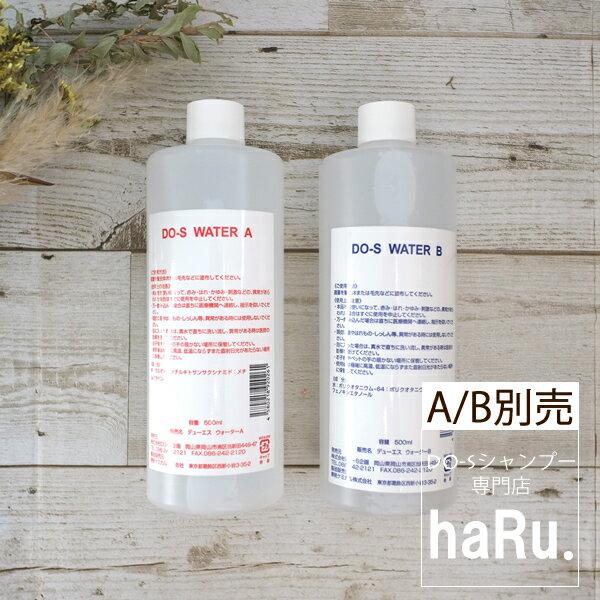 【小型宅配便/送料300円】DO-SウォーターA・B詰め替え用500ml