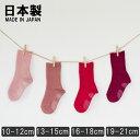 ベビー・キッズの靴下【あか・ピンク系】10-12cm/13-15cm/16-18cm/19-21cm おしゃれで人気