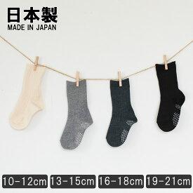 ベビー・キッズの靴下【ベーシック系】10-12cm/13-15cm/16-18cm/19-21cm おしゃれで人気