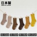 ベビー・キッズの靴下【茶・黄色系】10-12cm/13-15cm/16-18cm/19-21cm おしゃれで人気