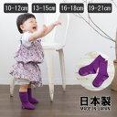 ベビー・キッズの靴下【アメジスト】10-12cm/13-15cm/16-18cm/19-21cm