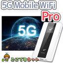 5G WiFiルーター 次世代 5G 通信 速度 最大 下り1.65Gbps 上り250Mbps 5G WiFi ルーター NSA/SA 5G/4G 通信 Huawei 5G Mobile WiFi E68…