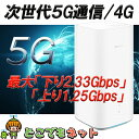 5G Speeds 2.33Gbps 4G Speeds 1.6Gbps WiFi ルーター NSA/SA 5G/4G 通信【どこでもネット厳選】 (Huawei 5G CPE Pro (H112-372))