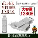 idiskk Apple認証 MFI認証品 MFI取得 iDiskk フラッシュドライブ USB 3.0 128GB iPhone iPad iPodtouch 容量不足解消 …