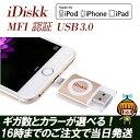 Apple MFI認証品 MFI取得 iDiskk フラッシュドライブ MFI認証 USB 3.0 64GB ローズゴールド シルバー ゴールド マイクロUSB 対応 iPhon…