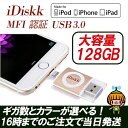 Apple MFI認証品 MFI取得 iDiskk フラッシュドライブ USB 3.0 128GB iPhone iPad iPodtouch 容量不足解消 データ転送 USB メモリー MFi…