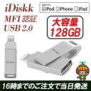 Apple MFI認証品 MFI取得 iDiskk フラッシュドライブ USB 2.0 128GB iPhone iPad iPodtouch 容量不足解消 データ転送 …