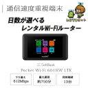 wifi レンタル 無制限 30日 レンタルwifi ソフトバンク ポケットwifi 601HW Pocket WiFi モバイル wifi ルーター レン…