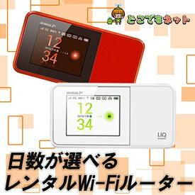 レンタル wifi Wi-Fi ルーター レンタル au 無線LAN 7GB/月のデータ容量 国内専用 モバイル データ 通信 無線 ワイファイ ルーター レンタル専門店 4G LTE 出張 旅行 引越 帰省 在宅 テレワーク