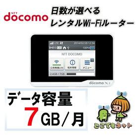 レンタル wifiドコモ 国内WIFI レンタル 15日 〜長期プランも Docomo ドコモ プラン 月間7GB 無線LAN モバイル データ 通信 無線 ワイファイ ルーター