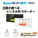レンタル wifi 無制限 30日 wi-fi 30日 1ヶ月 W05 ポケット ワイファイ ルーター 国内専用 UQ WiMAX speed Wi-Fi NEXT LTE インターネ…