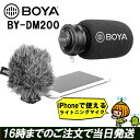 コンデンサーマイク iphone BOYA BY-DM200 マイク 高音質 スタンドマイク ゲーム実況 ps4 生放送 録音 カラオケ PC パソコン スマホ