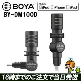 コンデンサーマイク iphone BOYA BY-DM100D マイク 高音質 スタンドマイク ゲーム実況 ps4 生放送 録音 カラオケ PC パソコン スマホ アイフォン 録音 マイク 並行輸入品