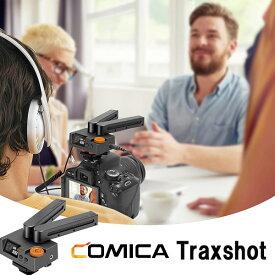 外付けマイク COMICA Traxshot 変形可能 ビテオマイク カメラ/スマートフォン ショットガンマイク ステレオマイク単一指向性 多機能 USB-C充電式マイク iOS/Android Canon Nikon Sony/DSLRカメラなど用(3.5mmプラグ) 並行輸入品