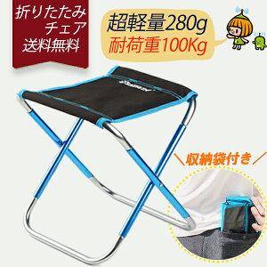 折りたたみ椅子 アウトドア 軽量 持ち運び コンパクト キャンプ 折りたたみ椅子 イス 軽量 コンパクト おりたたみいす 耐荷重100kg アウトドアチェア アルミ合金 ローチェア 持ち運び 超軽量