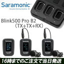 Saramonic Blink500 pro B2 ビデオ録音用外付けマイク 2.4Gワイヤレス 録音マイク 全方向極性パターン 高音質伝送 D…