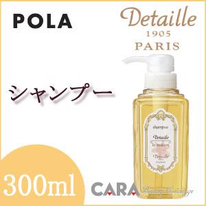 POLA デタイユ・ラ・メゾン シャンプー 300ml