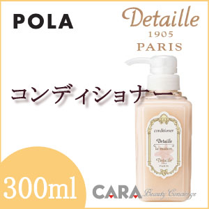 POLA デタイユ・ラ・メゾン コンディショナー 300ml