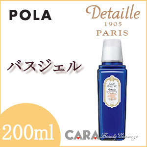 POLA デタイユ・ラ・メゾン バスジェル 200ml