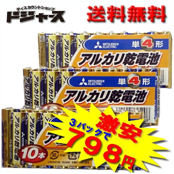 【他商品同梱不可】三菱 アルカリ乾電池 単4形x10本パック 3個セットメール便送料無料日時指定・代引き不可