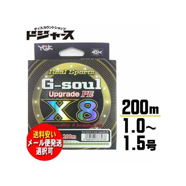 (4個までメール便選択可)【よつあみ(YGK)】G Soul(ジーソウル)アップグレードPE X8【200m 1.0〜1.5号】